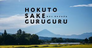 HOKUTO SAKE GURUGURU