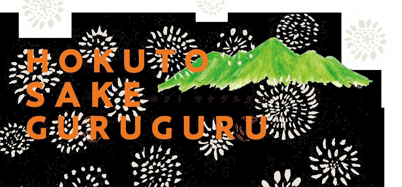 HOKUTO SAKE GURU GURU